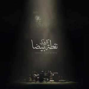 Am Ghareeb - عم غريب