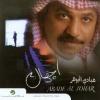 Aghalak - 2005 - Abade Al Johar