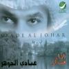Ana Msafer - 1986 - Abade Al Johar