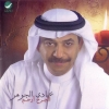 El Jarh Arham - 2007 - Abade Al Johar