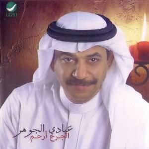 El Jarh Arham - الجرح ارحم