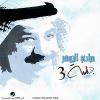 Jalsah 3 - 1993 - Abade Al Johar