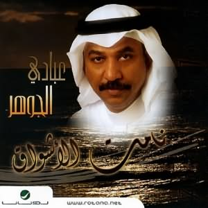 Namat Al Ashwaq - نامت الاشواق