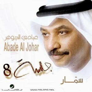 Somar Jalsah 8 - جلسة 8 سمار