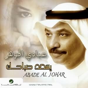 Yesaed Sabahak - يسعد صباحك