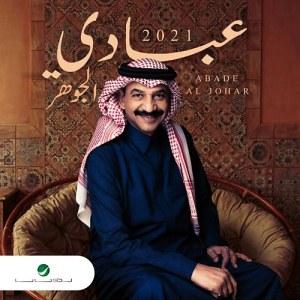 Abade Al Johar 2021