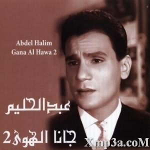Gana Al Hawa 2 - جانا الهوى 2