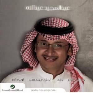 Abd El Majeed Abd Allah 2012