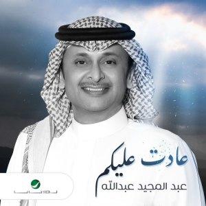 Aadet Alaykum