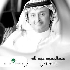 Esmaany - البوم اسمعنى عبد المجيد عبد الله