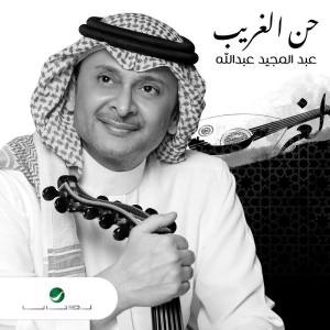 Hann El Ghareeb - حن الغريب
