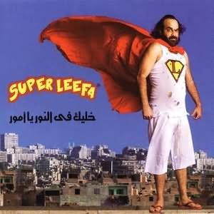 Khaleek Fe El Nour Ya Amour (Super Leefa) - خليك فى النور يا أمور