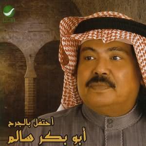 Ahtafel Beljarh - احتفل بالجرح