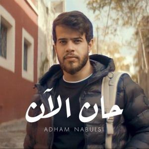 Han AlAn