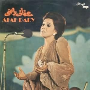 Garahetni Eionoh El Souda - جرحتنى عيونه السودا