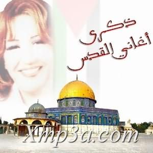 Aghani Al Qods - اغانى القدس