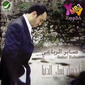 Alf Salama Aleyk - الف سلامه عليك