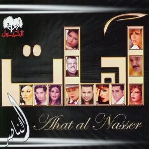 Ahat Al Nasser - اهات الناصر