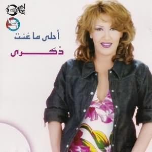 Ashar Ma Sertak - اسهر مع سيرتك