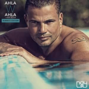 Ahla W Ahla (Summer Edition) - احلى واحلى (نسخة الصيف)