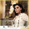 Moweadak - 2013 - Ahlam