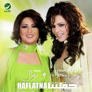 Haflatna - حفلتنا