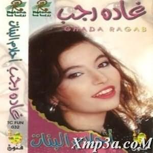 Ahlam El Banat - احلام البنات