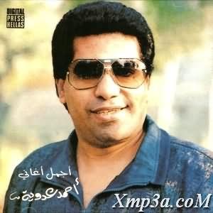 Ahmed Adaweya - اجمل اغانى احمد عدويه