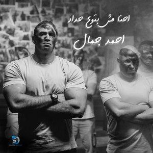 Ehna Mesh Betoaa Heddad