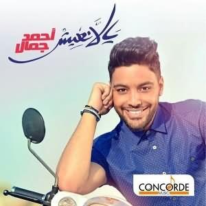 Yalla Naeesh - البوم يلا نعيش