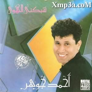 Shabakny El Hawa - شبكنى الهوا