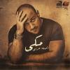 Asloh Araby - 2012 - Ahmed Mekki