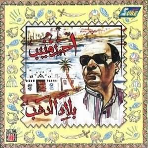 Bilad El Dahab
