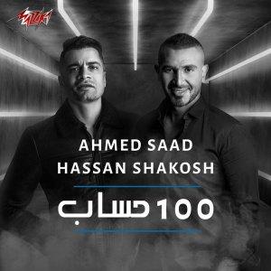 100 Hesab (Ft Hassan Shakoush)