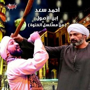 Ebn Al Osol