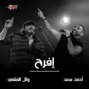 Efrah (Ft. Wael El Fashny)