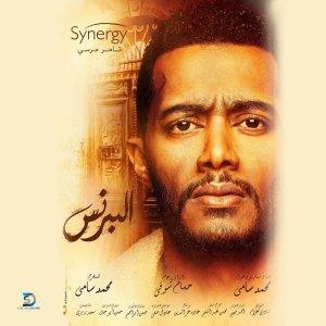 El Asham (El Prince Series)