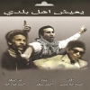 El Fagomy Movie Songs - 2011 - Ahmed Saad