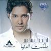 Malakt El Donia - 2011 - Ahmed Samir