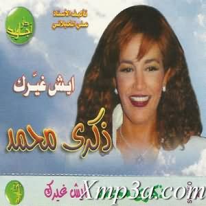 Aish Ghayarak - ايش غيرك