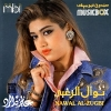 Aiza Al Rad - 1994 - Nawal El Zoughbi
