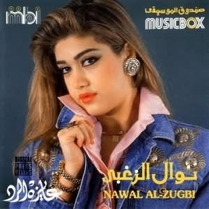 Aiza Al Rad - عايزه الرد