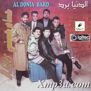 Al Donia Bard - الدنيا برد