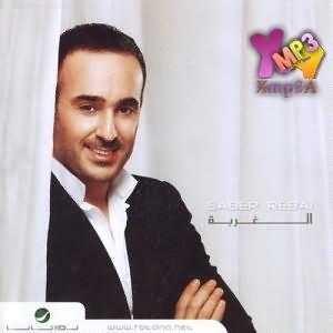 Al Ghorba - الغربه
