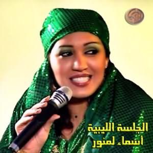 Al Jalsa Al Libiya - الجلسه الليبيه