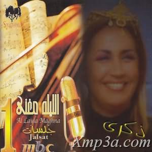 Al Layla Maghna [Jalsat] - الليله مغنى جلسات