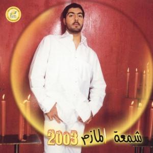 Shameet El Mazim - شمعة المازم