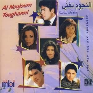 Al Noujoum Toughanni (Lebanese Varieties)