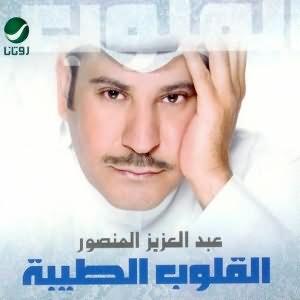 Al Qoloub Al Taybah - القلوب الطيبه