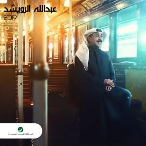 Abdullah Al Ruwaished 2019 - عبد الله الرويشد